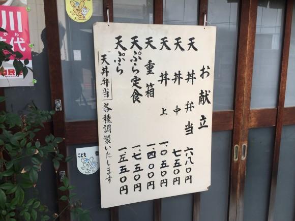 お品書き@神田の天丼「八ツ手屋」