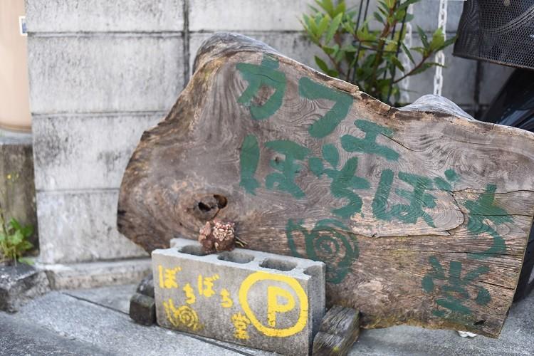 看板1@カフェぼちぼち堂