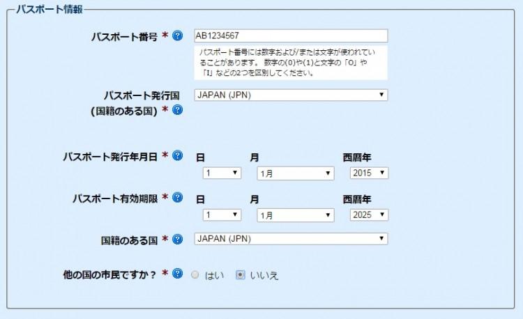 ESTA申請2 パスポート情報