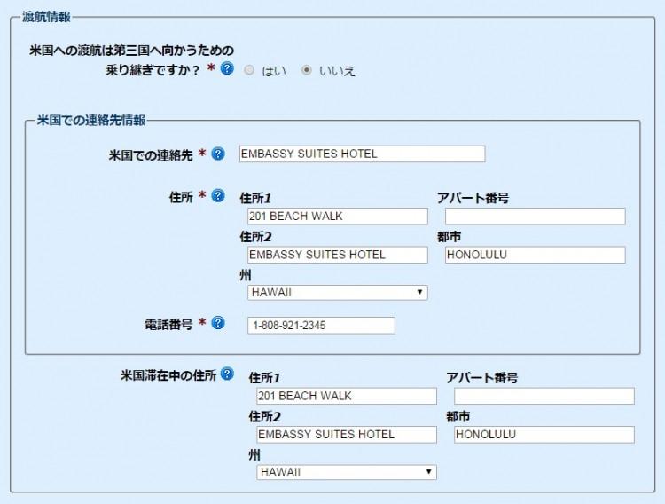 ESTA申請5 渡航情報