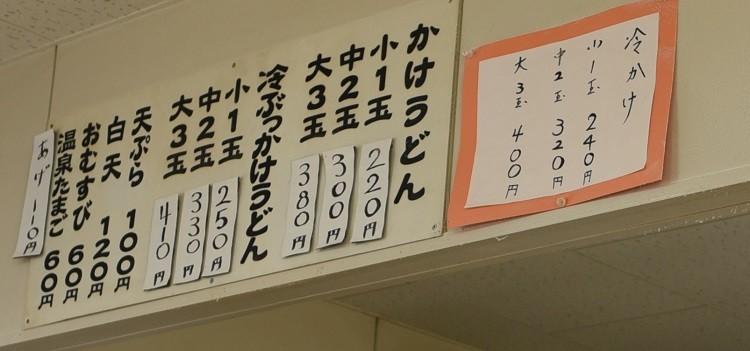 メニュー@上戸