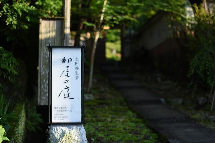 外観@土佐養生膳 加尾の庭