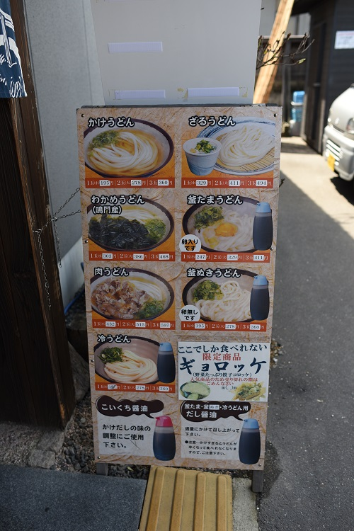 メニュー@池上製麺所
