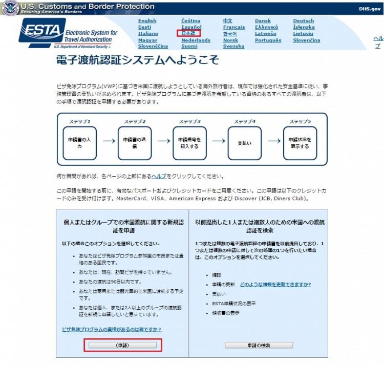 ESTA1 Toppage