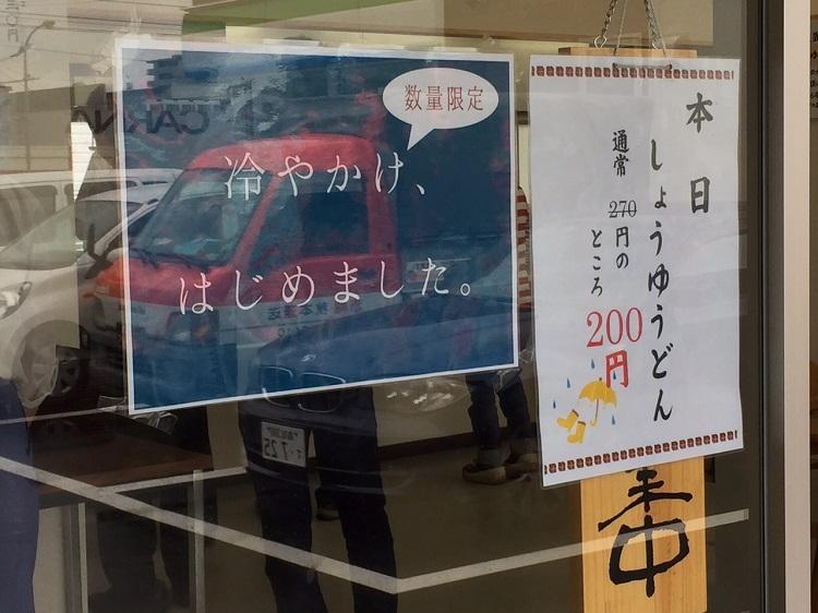 本日しょうゆうどん200円@うどん屋卸団地店