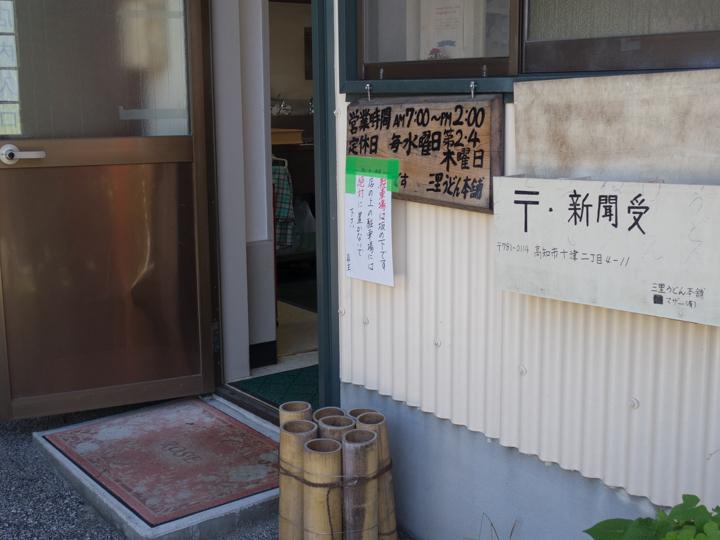 外観-2@三里うどん本舗