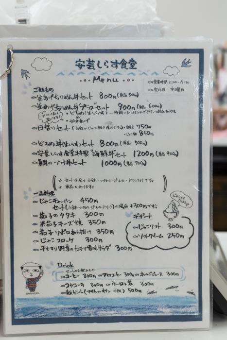 メニュー@安芸しらす食堂-2