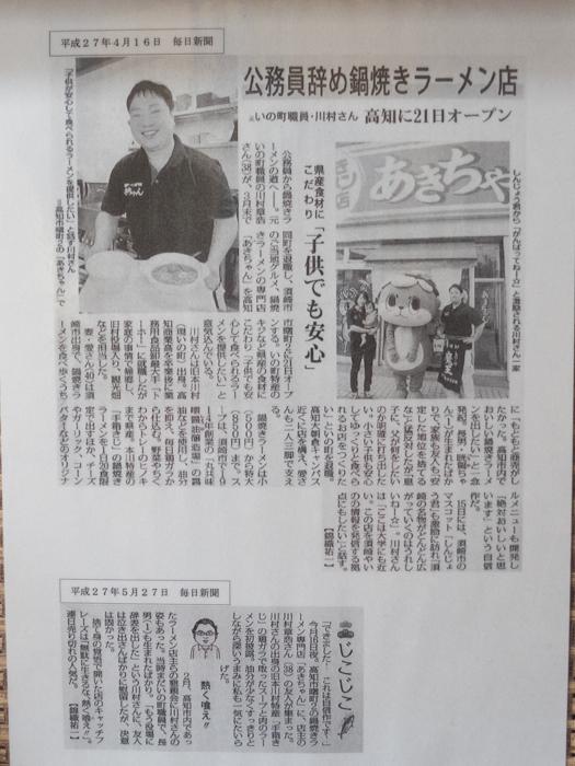 公務員辞め鍋焼きラーメン店