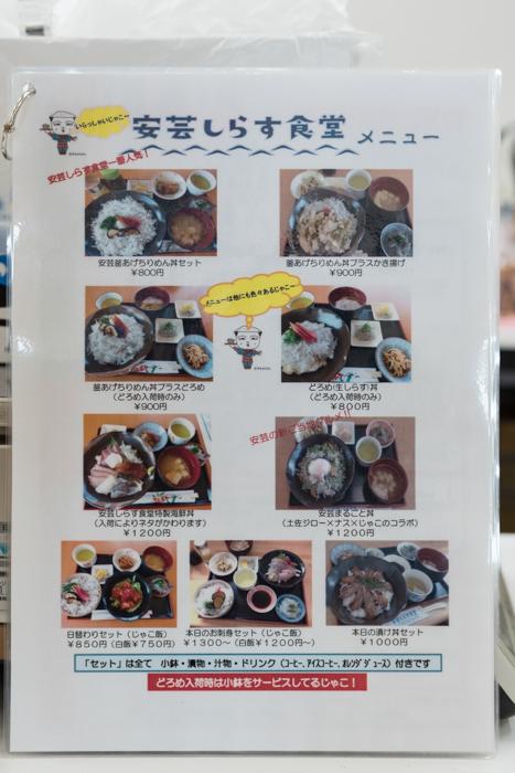 メニュー@安芸しらす食堂-1