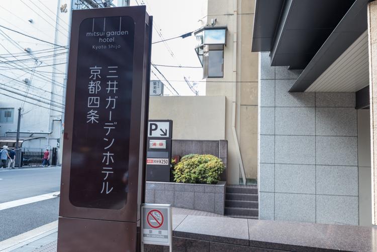 入口@三井ガーデンホテル京都四条