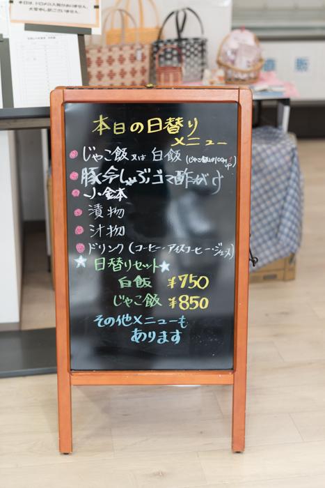 日替りメニュー@安芸しらす食堂