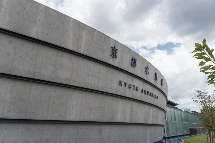 外観@京都水族館