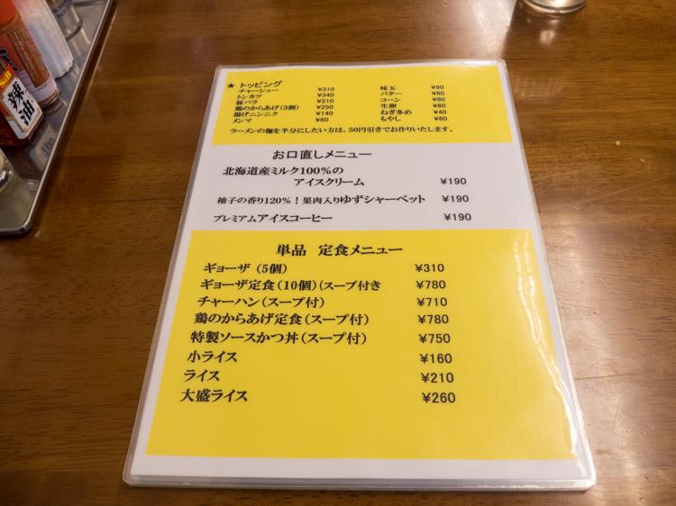 メニュー@鈴木食堂-3