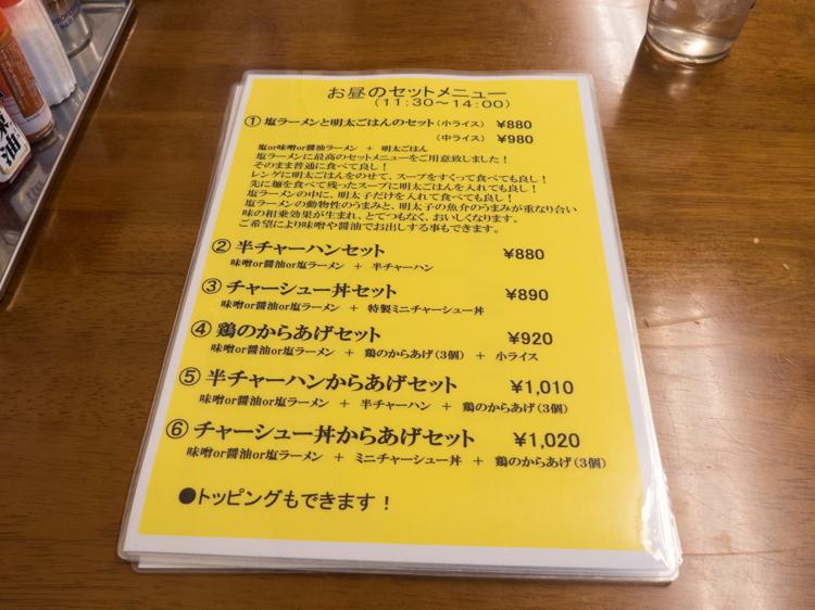 メニュー@鈴木食堂-1