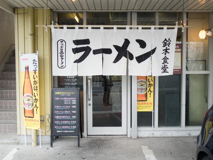 外観@鈴木食堂-2