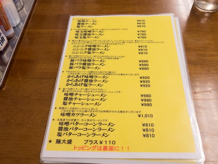メニュー@鈴木食堂-2
