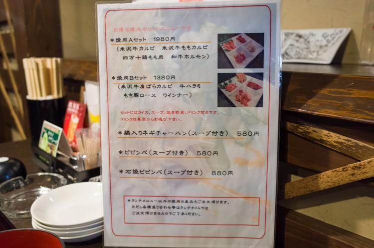 ランチメニュー@焼肉ぷるこぎ高知店-2