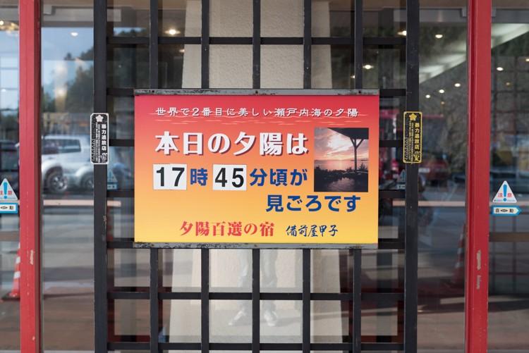 鷲羽グランドホテル備前屋甲子 (2 - 10)