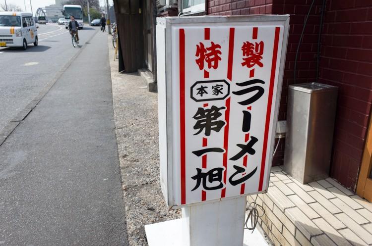 外観@本家第一旭たかばし本店-1