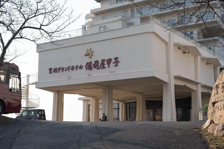 外観@鷲羽グランドホテル備前屋甲子