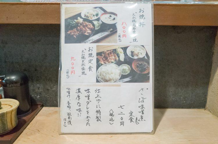 ランチメニュー@日本橋お多幸本店-2