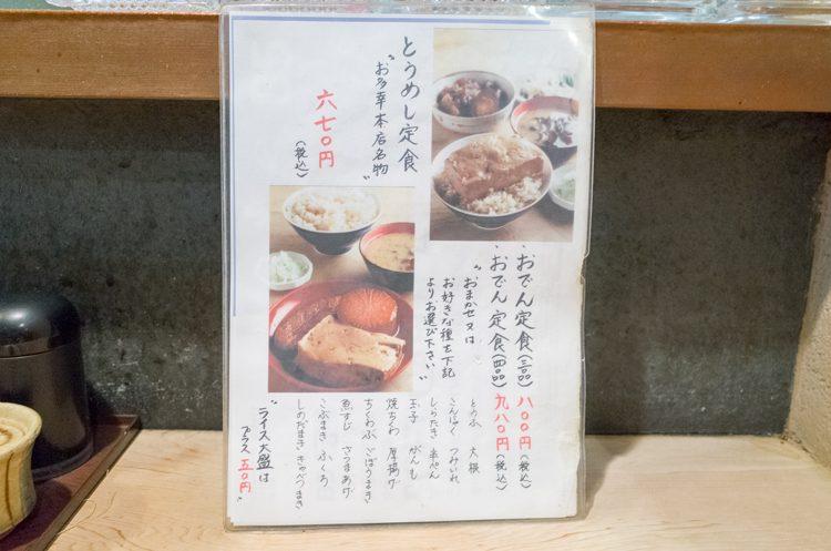 ランチメニュー@日本橋お多幸本店-1
