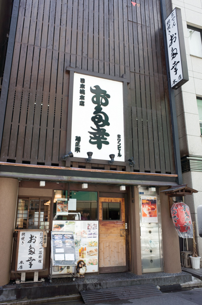 外観@日本橋お多幸本店-1