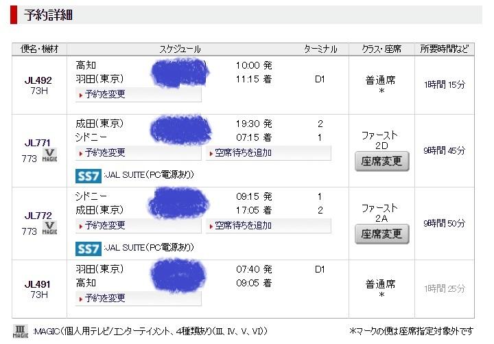 JAL予約確認画面