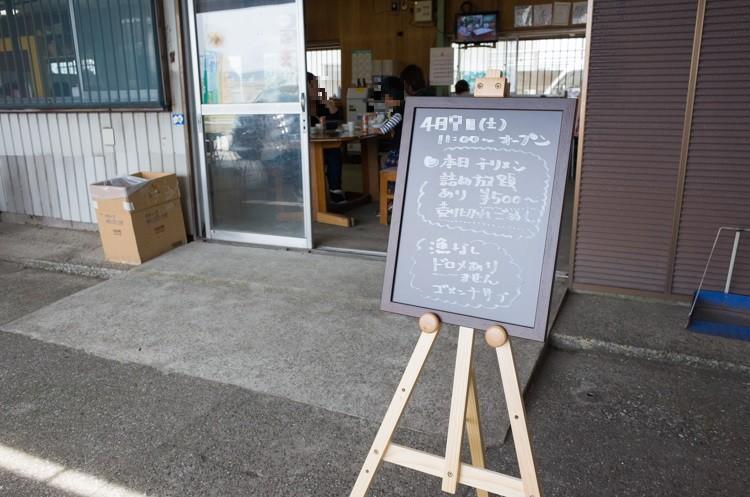 土佐角弘海産 (8 - 9)