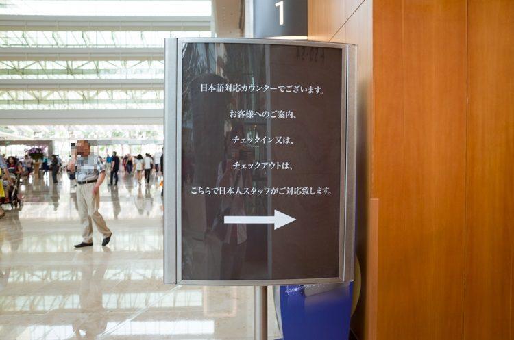 日本語対応カウンター@マリーナ・ベイ・サンズ-2