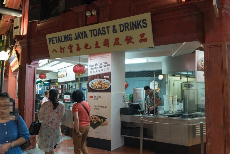 外観@Petaling Jaya Toast & Drinks