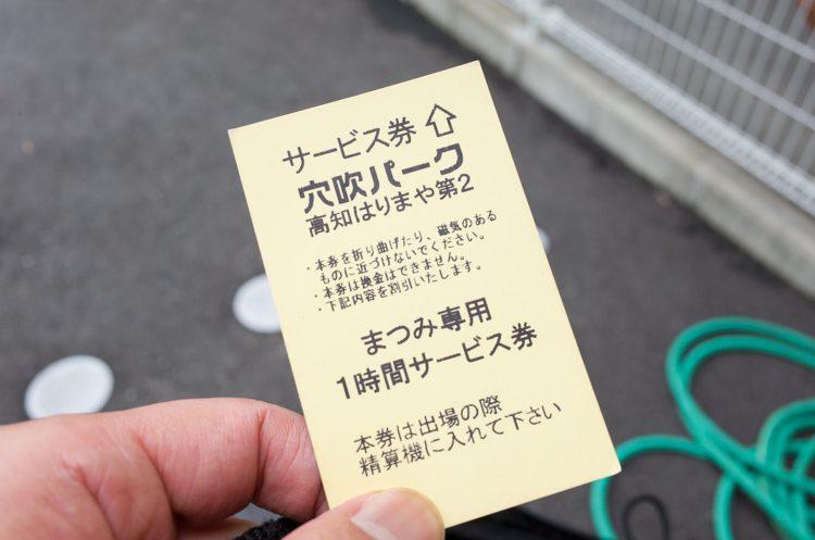 まつみ専用駐車券