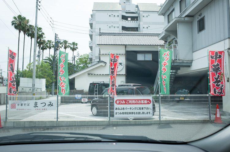 外観@まつみ-2