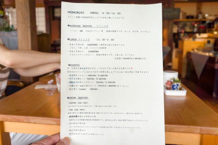 メニュー@ももくり館