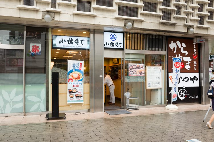 外観@小諸そば新橋店