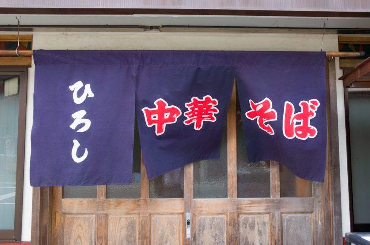外観@ひろし食堂-3