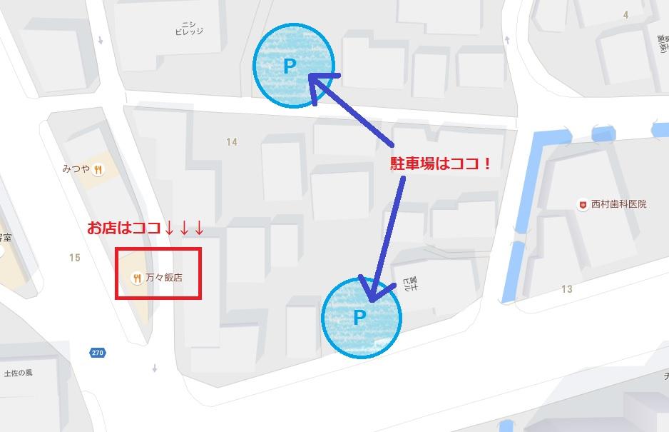 駐車場の場所案内地図@万々飯店