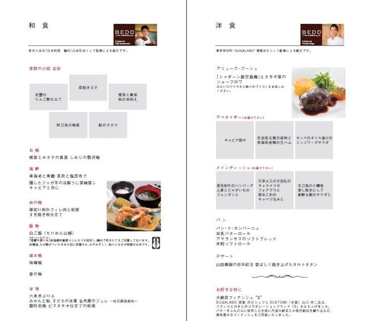 JL771食事メニュー-1