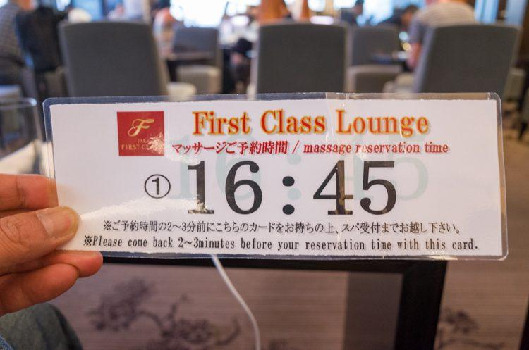 マッサージ受付カード@JALファーストクラスラウンジ