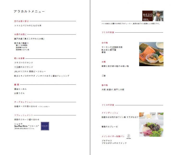 JL771食事メニュー-2
