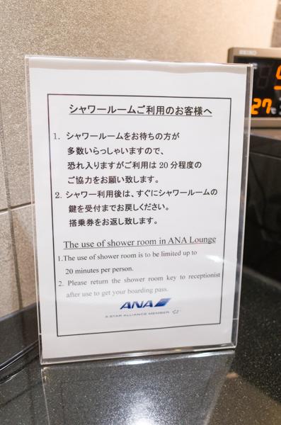 シャワールーム@ANAラウンジ(羽田国際線)-6