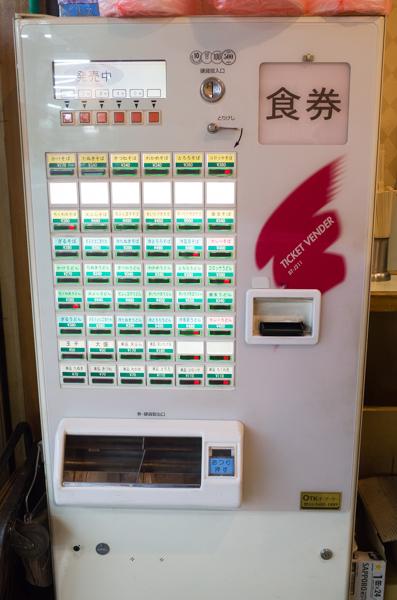 券売機@おくとね