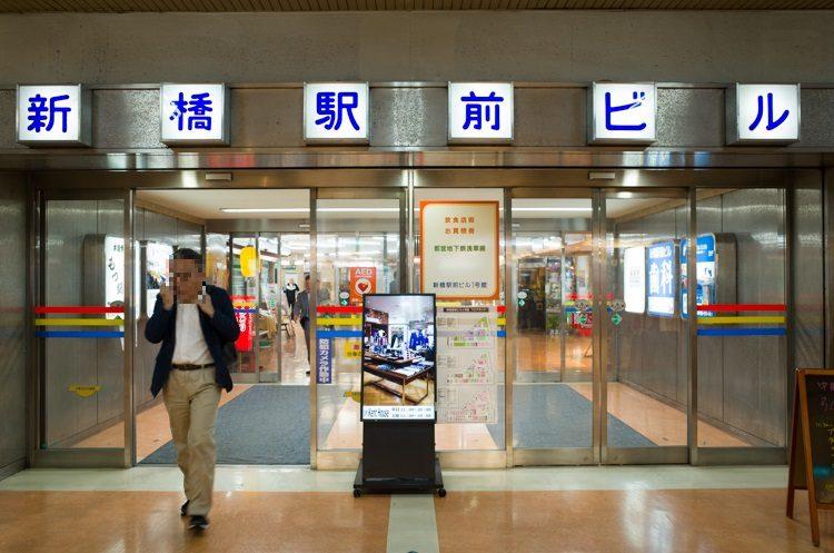 外観@新橋駅前ビル-2