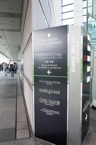 外観@ストリングスホテル東京インターコンチネンタル-2