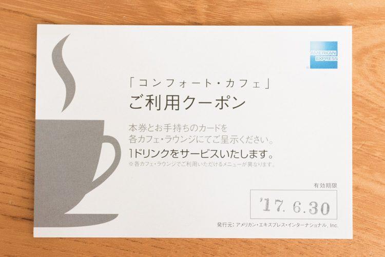 「コンフォート・カフェ」ご利用クーポン-表面