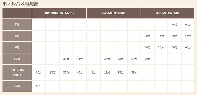 ホテルバス時刻表@シェラトン都ホテル東京