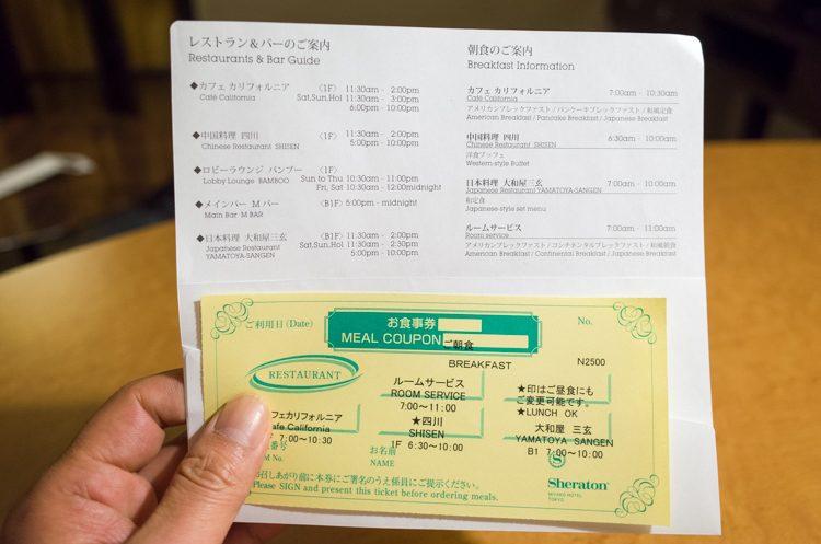 お食事券@シェラトン都ホテル東京