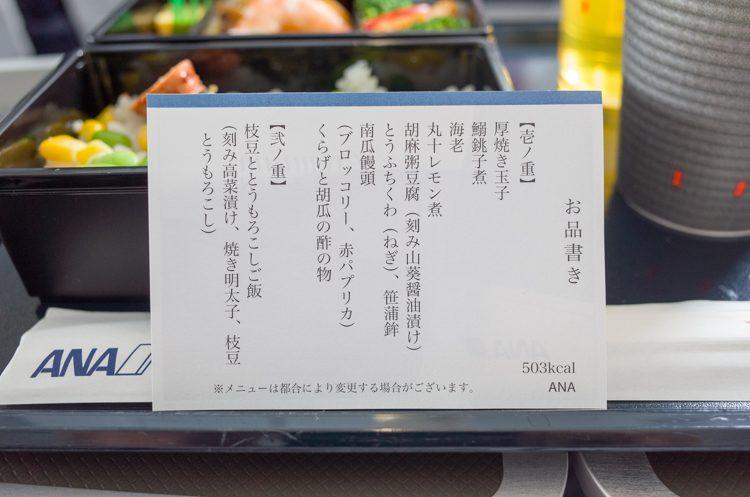 Premium GOZEN@ANA563(201706)-2