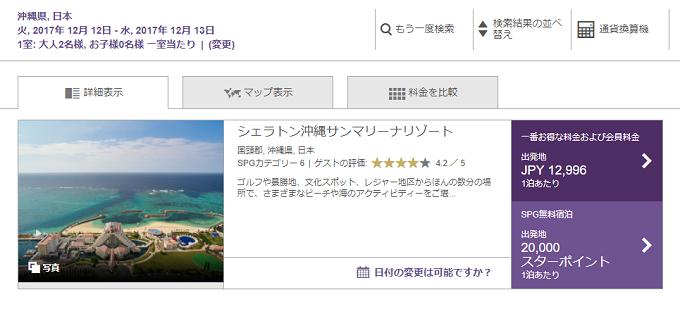 シェラトン沖縄サンマリーナリゾート予約画面【閑散期】
