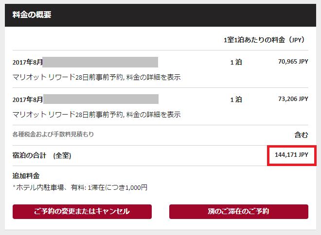 予約詳細@オキナワマリオットリゾート&スパ-2